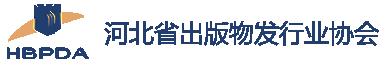 必威体育app专业版省出版物发行业协会