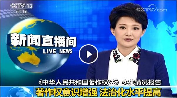 《中华人民共和国著作权法》实施情况报告: 著作权意识增强 法治化水平提高