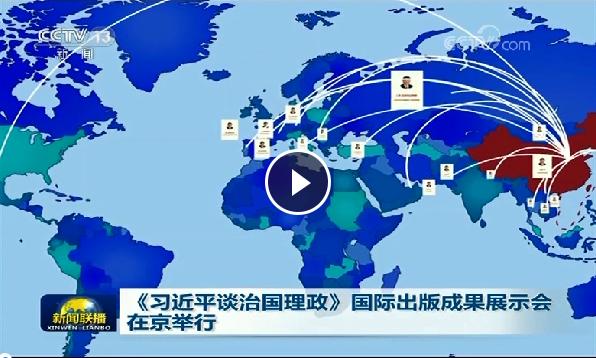 《习近平谈治国理政》国际出版成果展示会在京举行