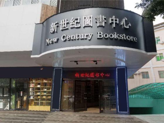 影响力民营书店推荐 ‖ 保定市新世纪图书中心