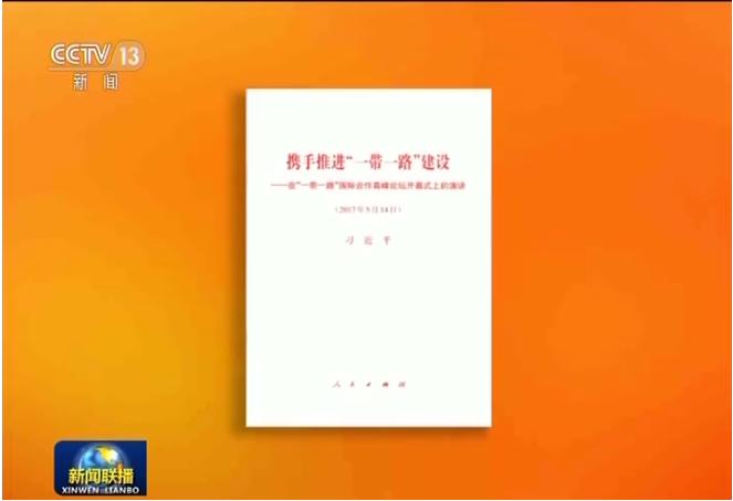 """习近平演讲《携手推进""""一带一路""""建设》单行本出版"""