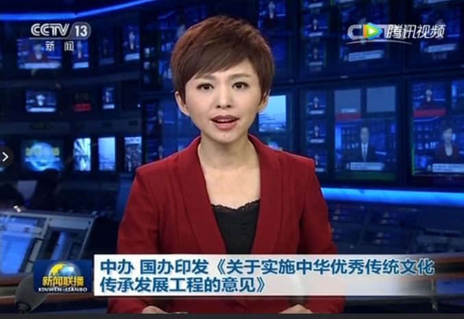 关于实施中华优秀传统文化传承发展工程的意见
