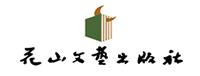 花山文艺出版社有限责任公司