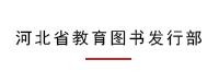 必威体育app专业版省教育图书发行部